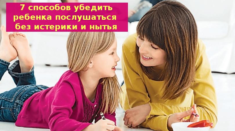 7 способов убедить ребенка послушаться без истерики и нытья