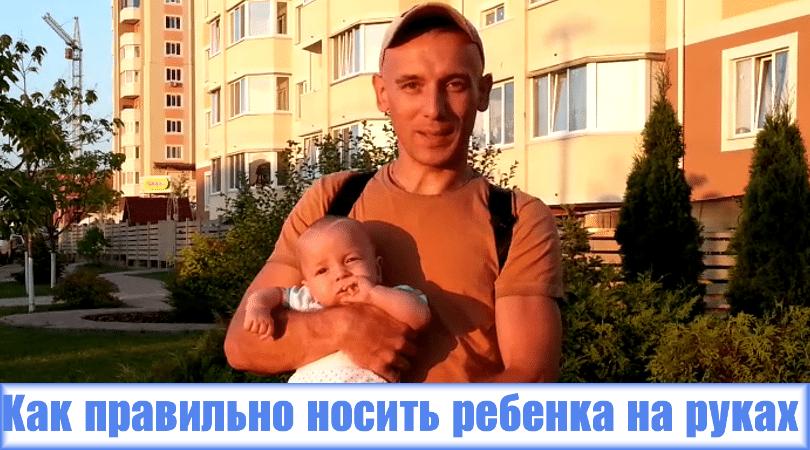 Как правильно носить ребенка на руках