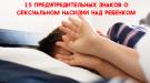 15 предупредительных знаков о сексуальном насилии над ребенком