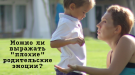 Можно ли выражать «плохие» родительские эмоции?