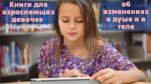 Книги для взрослеющих девочек об изменениях в душе и в теле.