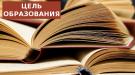 Цель образования — мое понимание