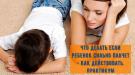 Что делать если ребенок сильно плачет — как действовать. Практикум