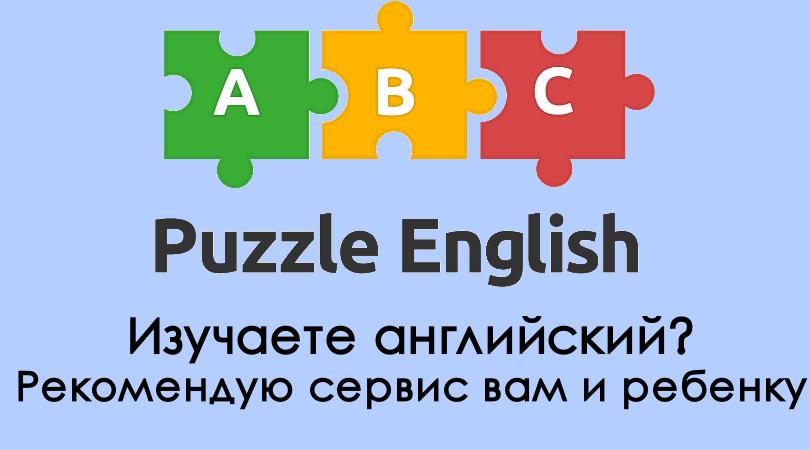 Изучаете английский? Рекомендую сервис вам и ребенку )