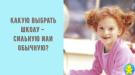 (Вопросы родителей) Какую школу выбрать для ребенка
