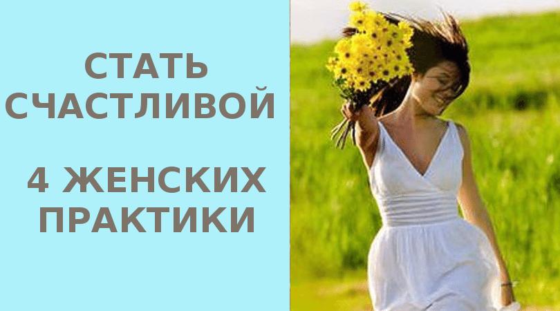 Как сделать себя счастливой фото 34