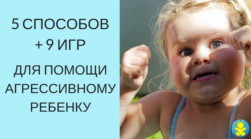 5 способов + 9 игр для помощи агрессивному ребенку, который не умеет выражать свою злость