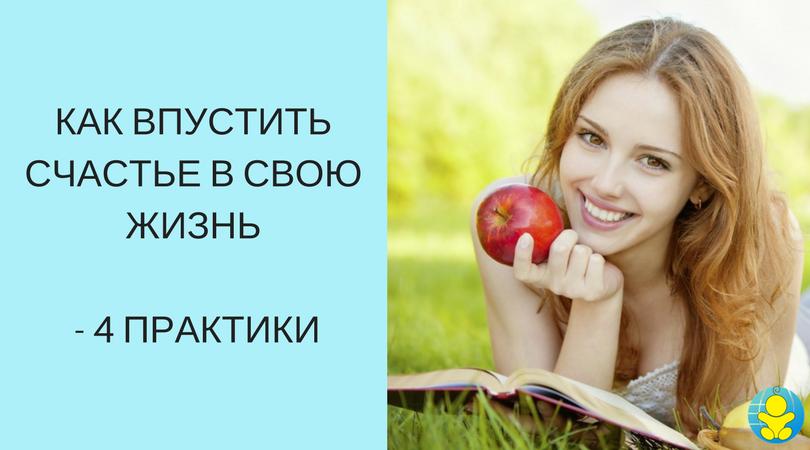 [4 ПРАКТИКИ] Найти свой ключик к счастью