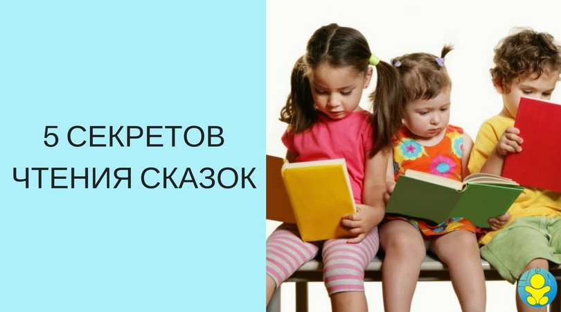 🔔 ПОЧЕМУ ДЕТИ ЛЮБЯТ СКАЗКИ? 5 секретов умного чтения 📚