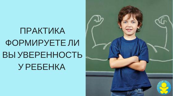 Практика 💌 Достаточно ли вы даете ребенку для формирования уверенности 💒