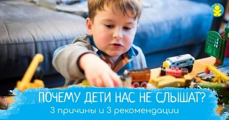 Почему дети нас не слышат?  3 причины и 3 рекомендации