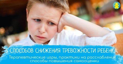 5 способов снижения тревожности ребенка