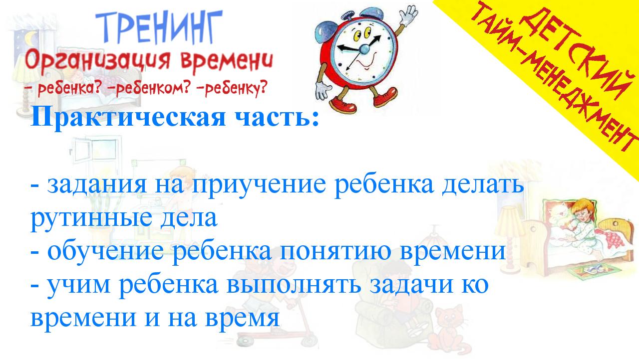 Тренинг Организация времени ребенка