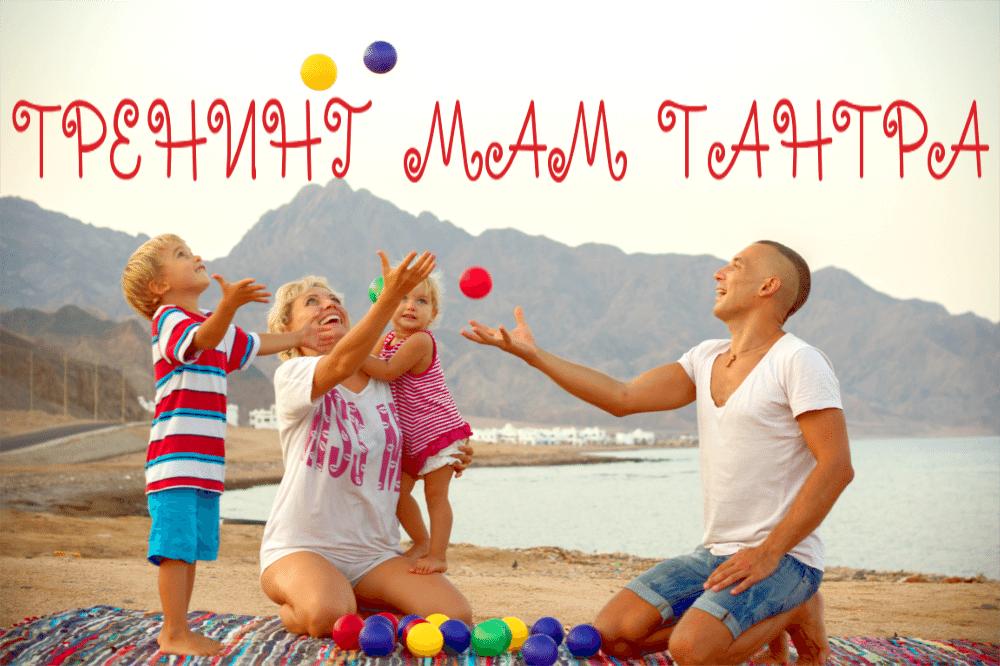 картинка - тренинг мам тантра