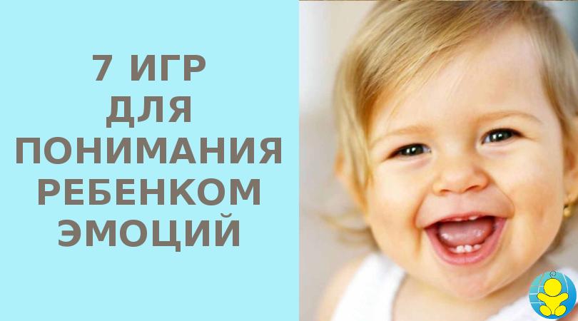 7 игр-занятий для понимания ребенком своих и чужих эмоций