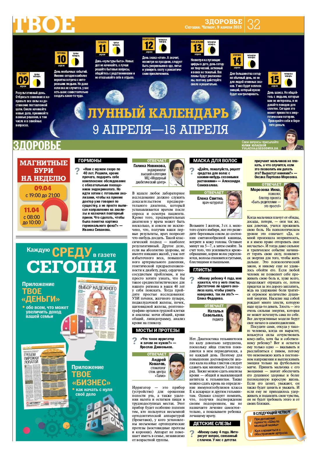 СЕГОДНЯ - 09.04.15