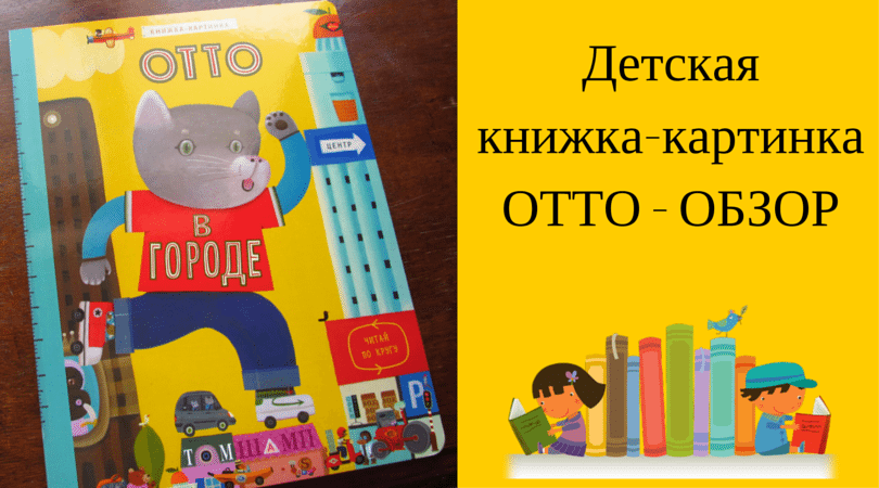 Книжный клуб: детская книжка-картинка ОТТО – Обзор