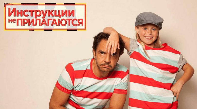 """Фильм """"Инструкции не прилагаются"""" – проникновенный фильм о любви отца"""