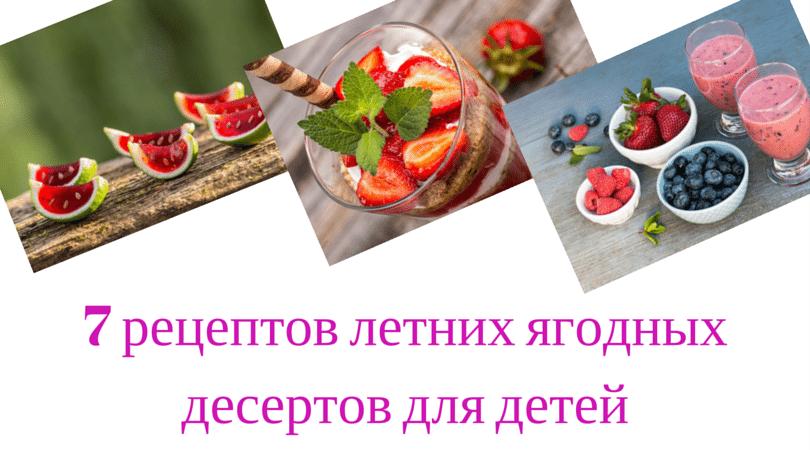 7 рецептов летних ягодных десертов для детей