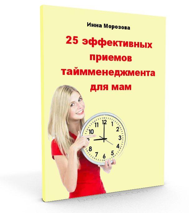 25 способов тайм