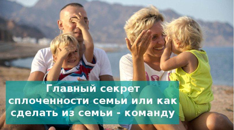 главный секрет семьи-команды