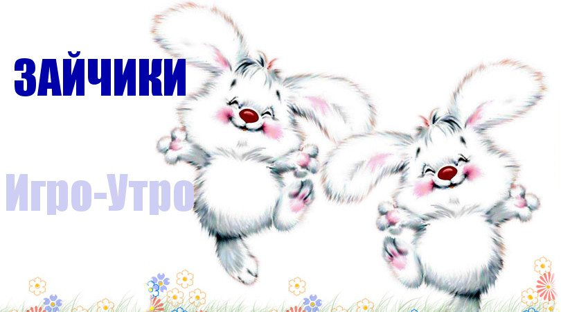Зайчики – сегодня прыгаем вместе с Саввой и со Златой! Игро-Утро!!!