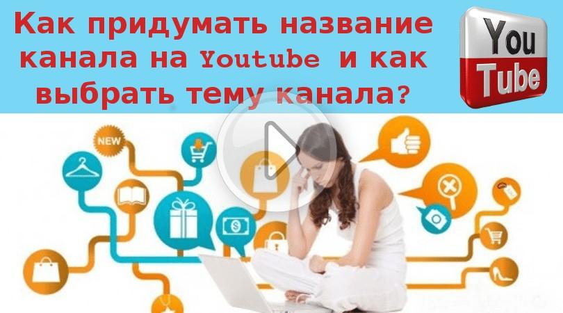 Как выбрать тему и название для своего канала Youtube?