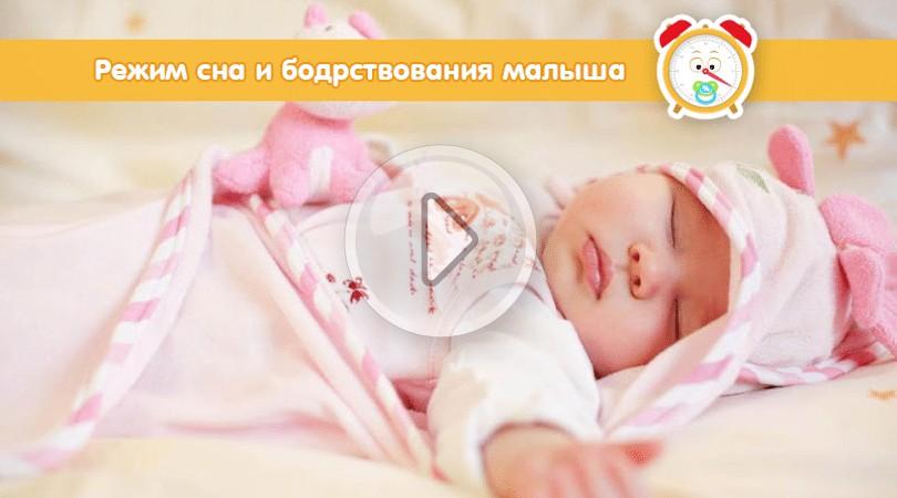 Режим сна ребенка – как его изменить?