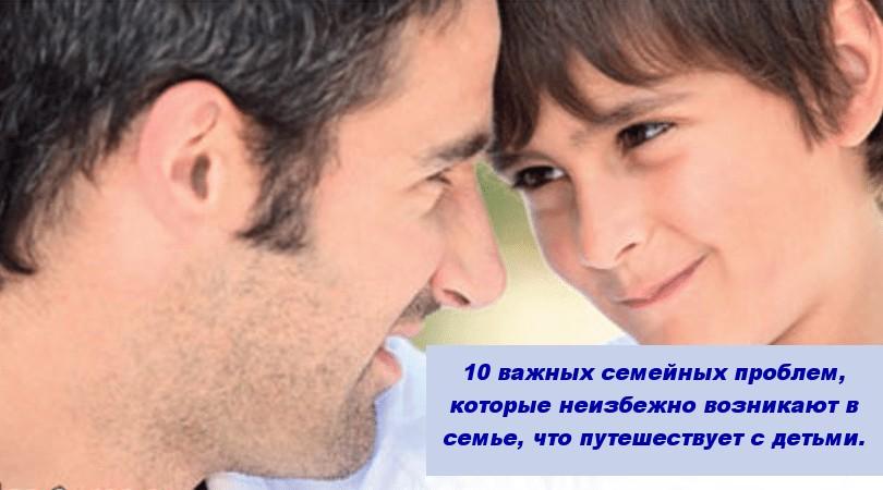 10 важных семейных проблем, которые неизбежно возникают в семье, что путешествует с детьми.