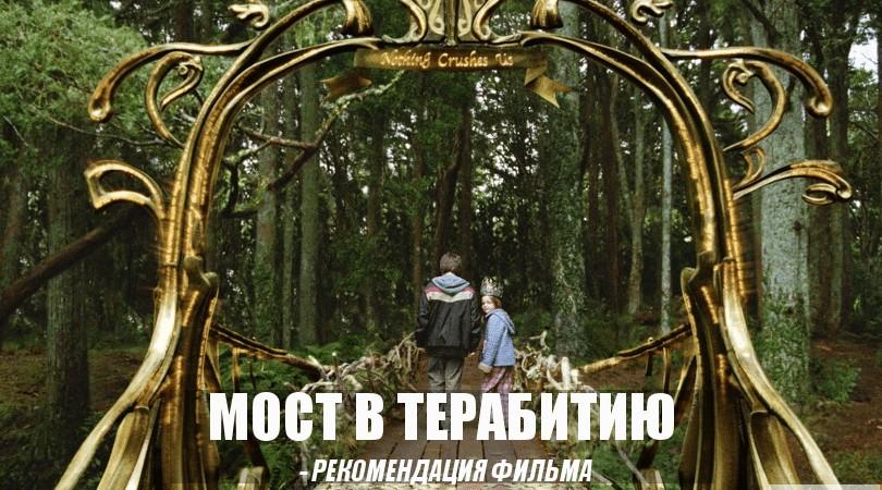 """""""Мост в Терабитию"""" – рекомендация фильма"""