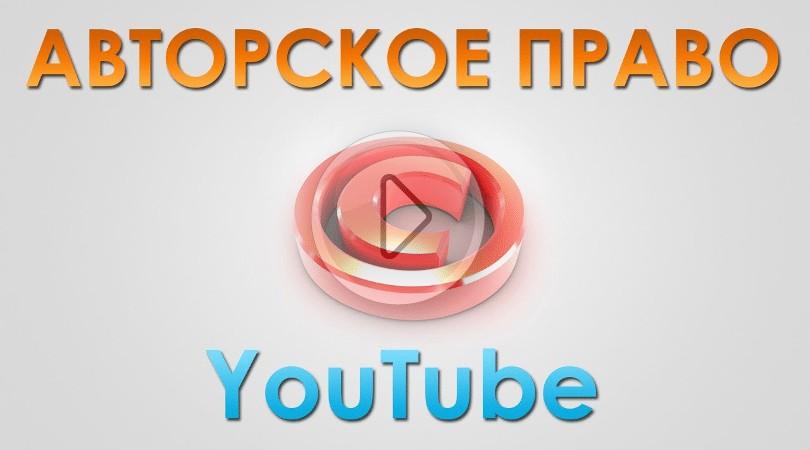 """Монетизация канала и авторские права. Как записывать """"чистые"""" видео, на которых можно зарабатывать?"""