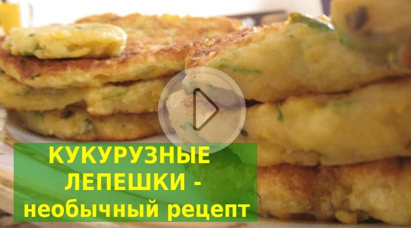 Лепешки на сковороде из кукурузной каши – необычный рецепт
