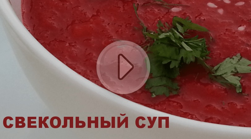 Необычный свекольный суп для детей и всей семьи