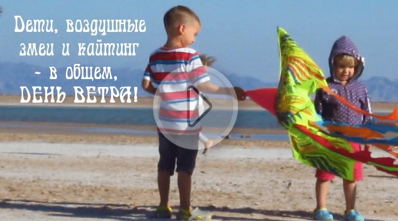Дети, воздушные змеи и кайтинг – в общем, ДЕНЬ ВЕТРА удался :)