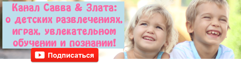 канал Савва и Злата реклама1