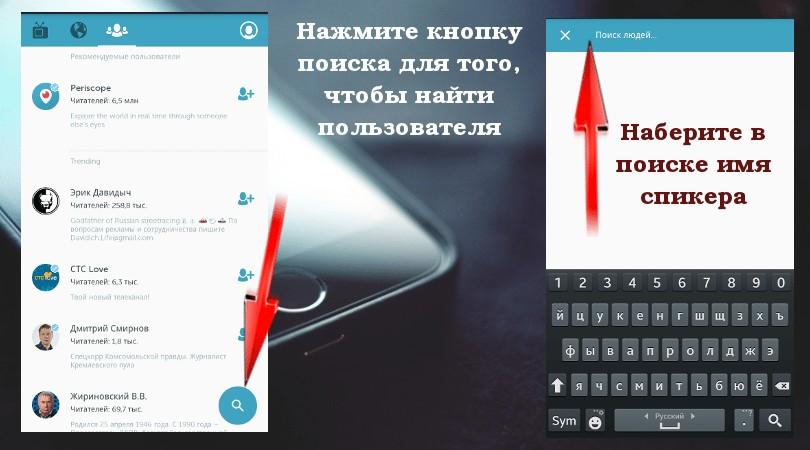 Periscope: Как смотреть трансляции в приложении Перископ от Твиттера