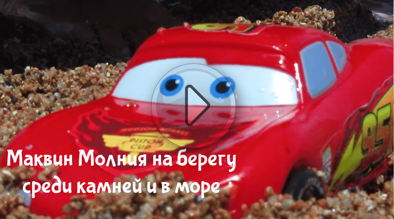 Маквин Молния