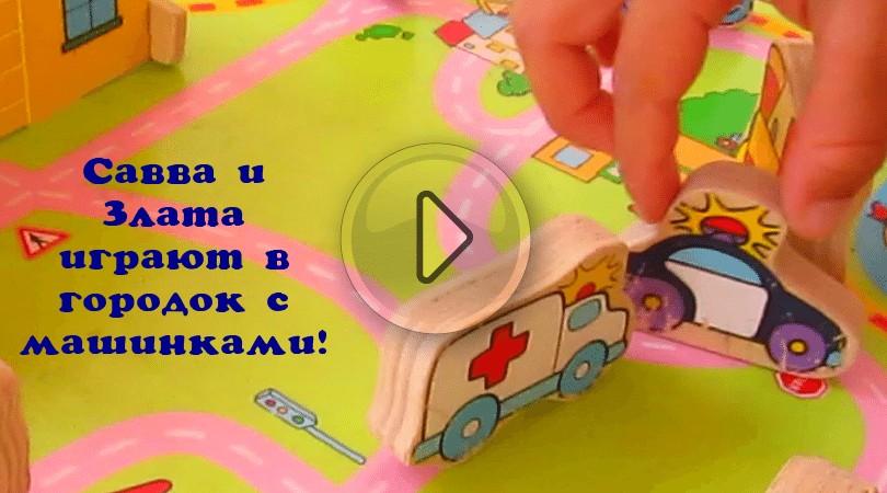 Савва и Злата играют в городок с машинками – путешествие в увлекательный мир детской фантазии!