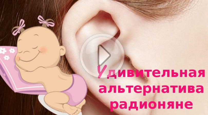 Волшебная альтернатива радионяне – как слышать малыша всегда и везде?