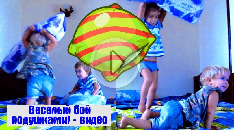 Бой подушками Игры детей Pillow Fight Prank Kids Games