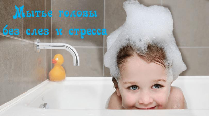 мытье головы без слез