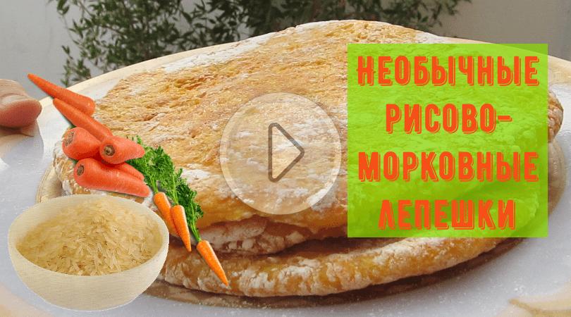 рисово-морковные лепешки