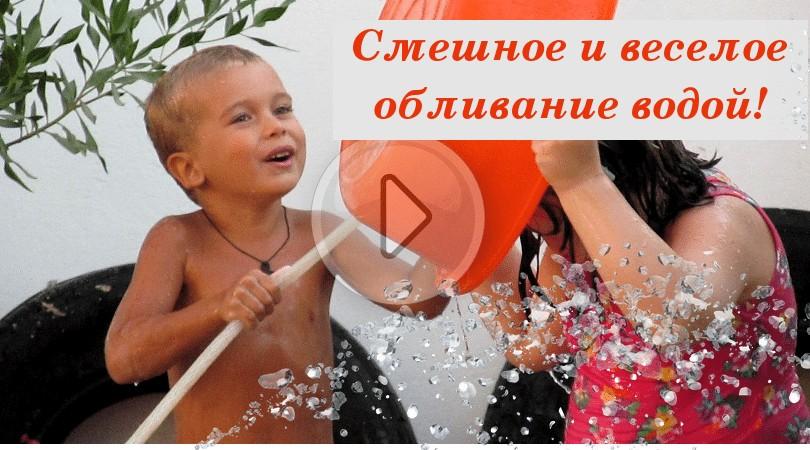 Смешное и веселое обливание водой Саввы с подругой Ярославой