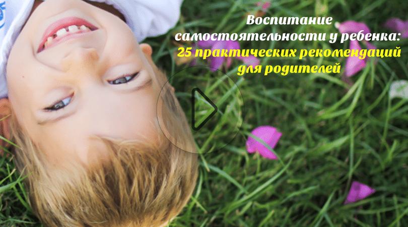 Воспитание самостоятельности у ребенка: 25 практических рекомендаций для родителей