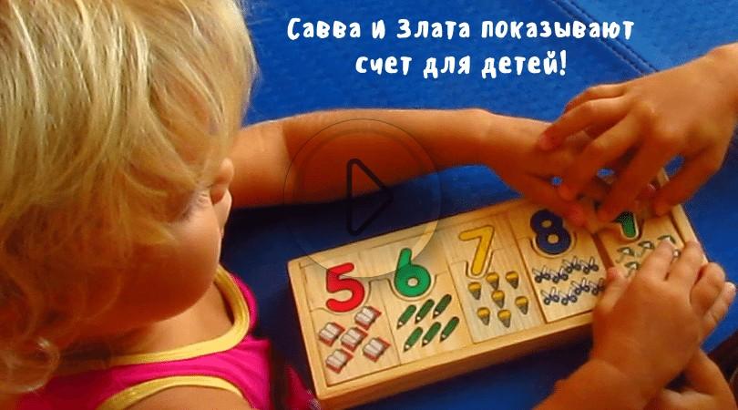 Савва и Злата показывают Счет для детей :)