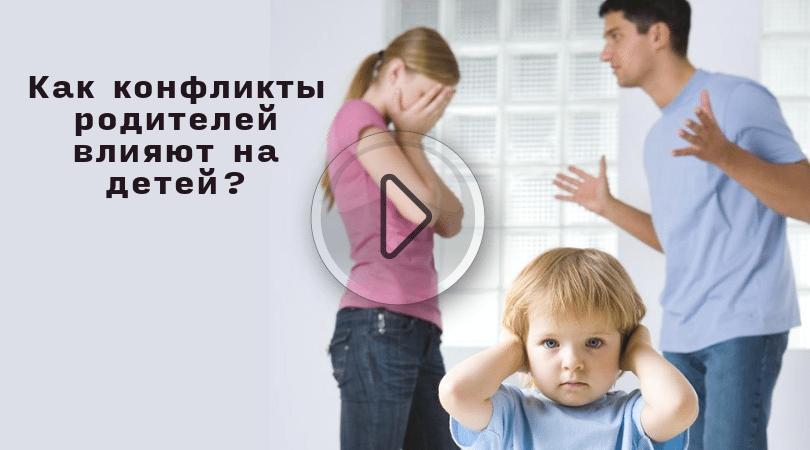 влияние конфликтов в семье на детей