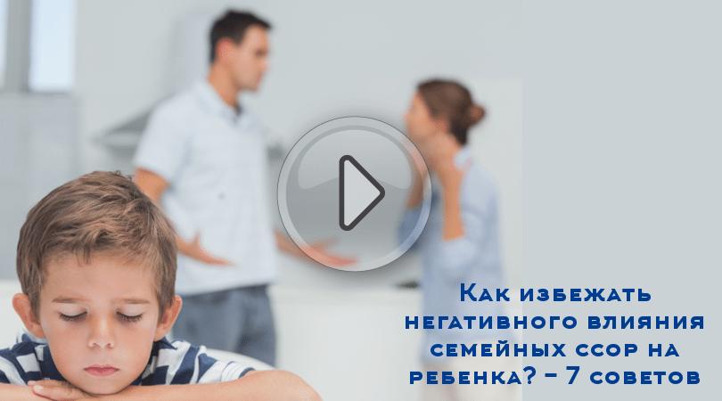 как избежать негативного влияния ссор на ребенка