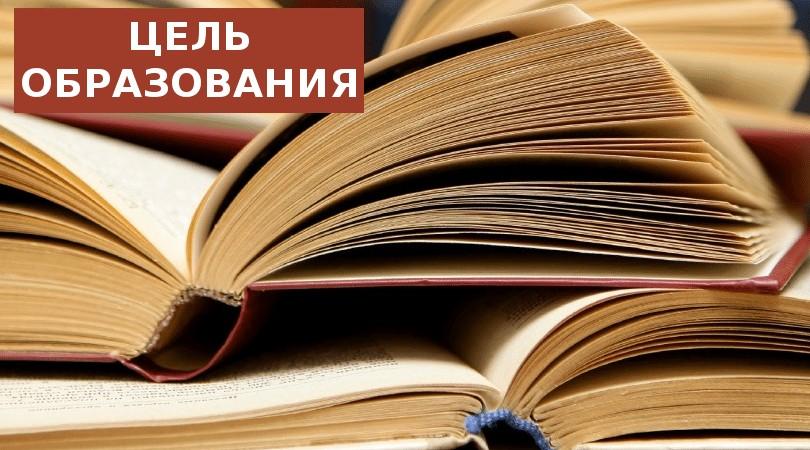 Цель образования – мое понимание