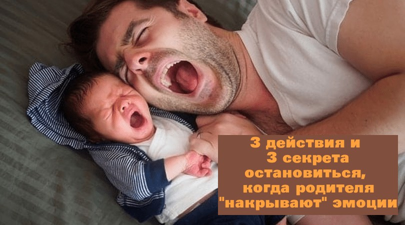 """3 действия и 3 секрета остановиться, когда родителя """"накрывают"""" эмоции"""
