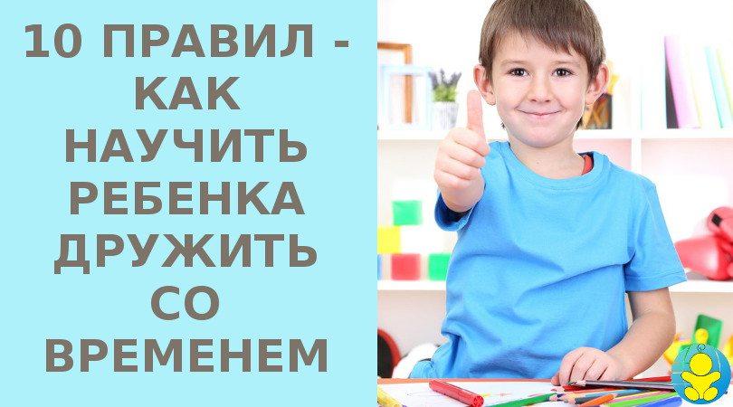 """Как научить ребенка """"дружить"""" со временем – 10 правил общения"""